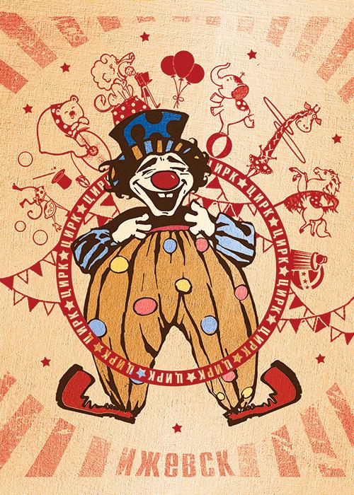 Открытки цирк